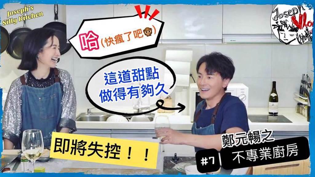 鄭元暢邀請好友林依晨上節目製作甜點。(最大國際娛樂提供)