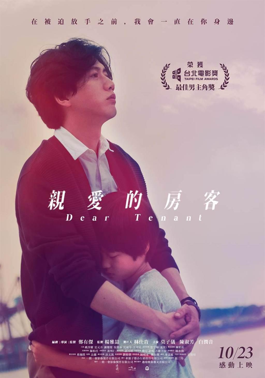《親愛的房客》21日釋出電影海報。(牽猴子提供)