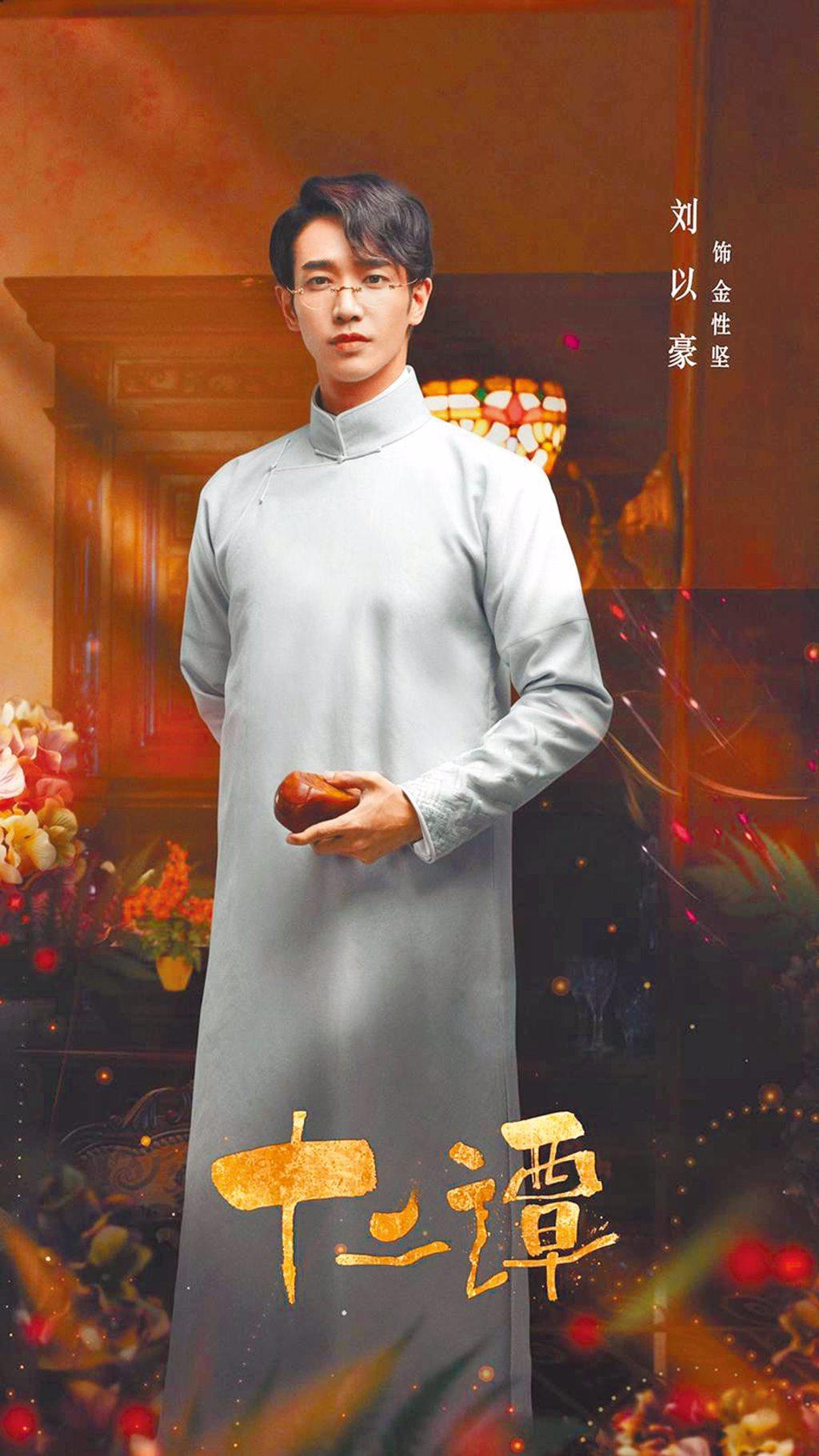 劉以豪在新劇中以長袍馬褂造型入鏡。(經紀公司提供)