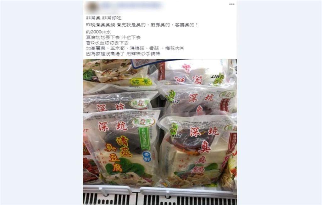 網友PO出在全聯買的臭臭鍋,好吃但非常臭。(圖/截自我愛全聯-好物老實說臉書)