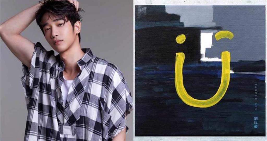 劉以豪推出首張個人EP,展現藝術天份親自為封面構圖。(合成圖/何樂音樂提供)
