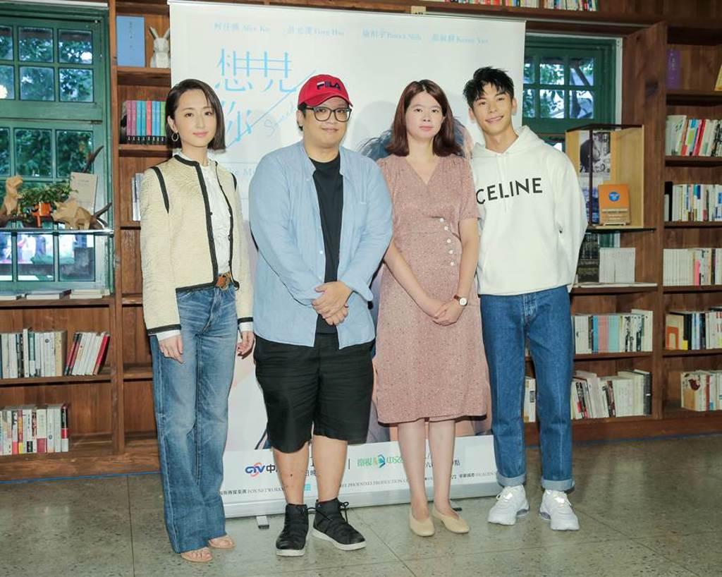 柯佳嬿與許光漢和兩位編劇一起出席《想見你》座談會。(盧禕祺攝)