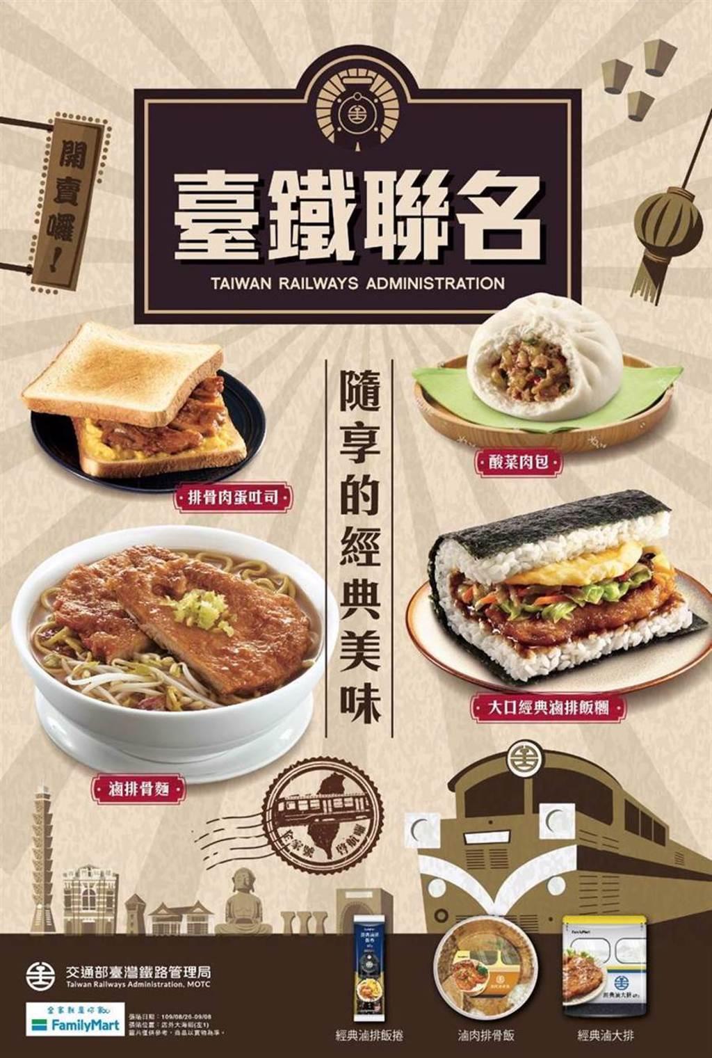 台鐵局攜手全家便利商店,8月26日起再加碼推出4款新品鮮食。(圖/台鐵局提供)