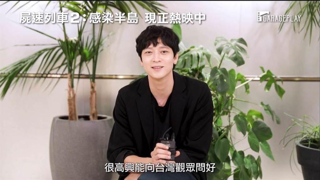 姜棟元特地錄製影片感謝台灣觀眾。(車庫娛樂提供)