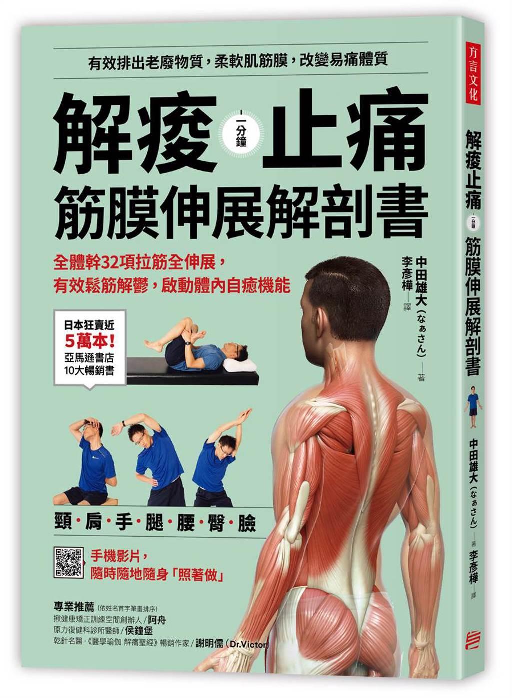 《解痠止痛,筋膜伸展解剖書:全體幹 32 項拉筋全伸展,有效鬆筋解鬱,啟動體內自癒機能》/方言文化出版