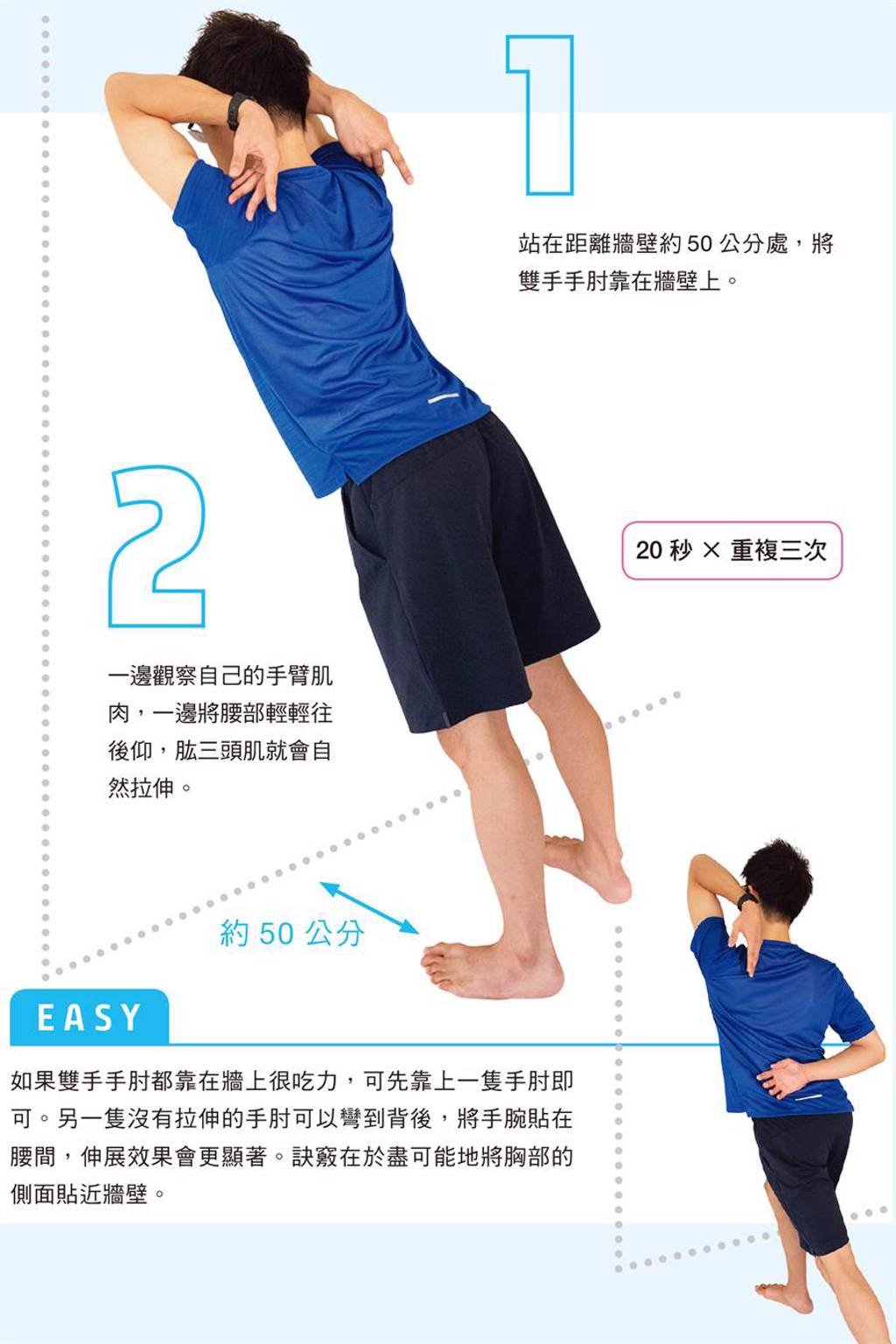 只要能夠好好拉伸這片肌肉,不僅可以改善駝背的問題,同時也能減緩手臂、肩膀及脖子附近的僵硬症狀。(圖/方言文化提供)