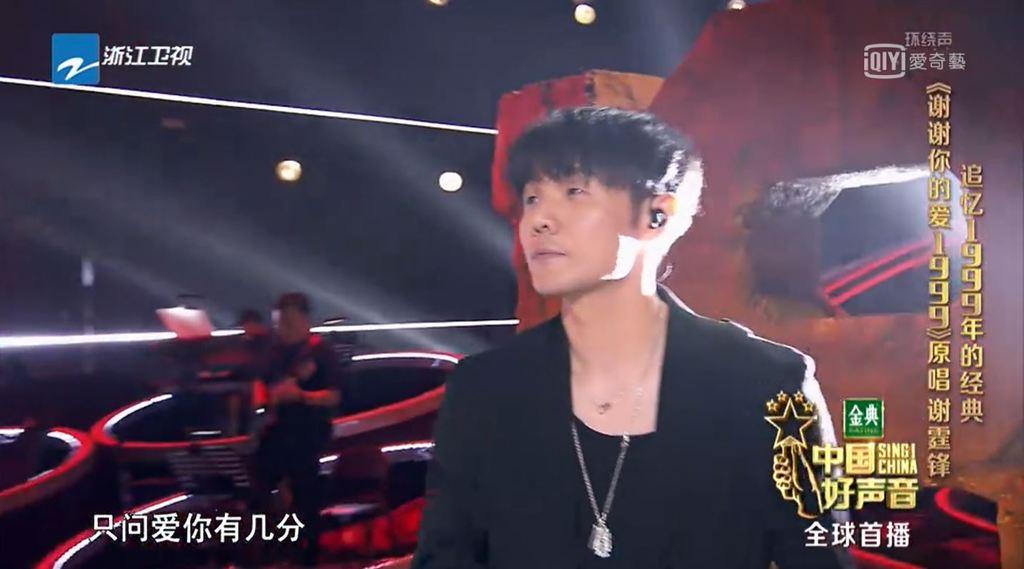 中國新說唱2020,李榮浩完美詮釋謝霆鋒《謝謝你的愛1999》(翻攝至愛奇藝)