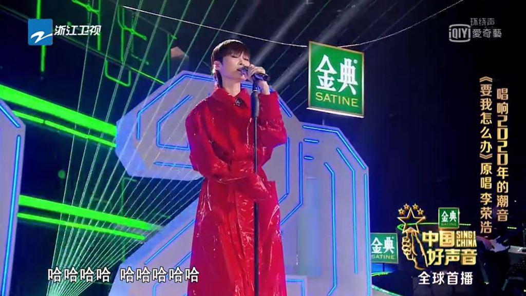 中國好聲音,李宇春cover李榮浩(翻攝至愛奇藝)