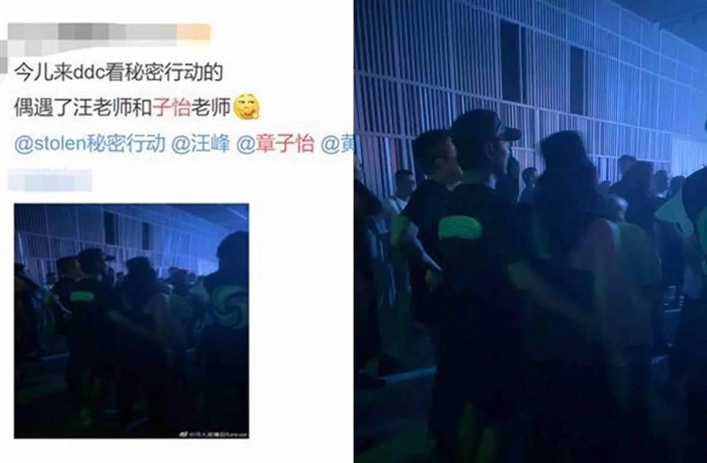 網友偶遇汪峰、章子怡。(圖/翻攝自微博)