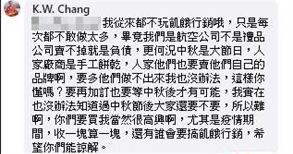 張國煒也解釋,限量商品並不是為了飢餓行銷,讓黃牛有機可趁。(摘自星宇航空 討論區)