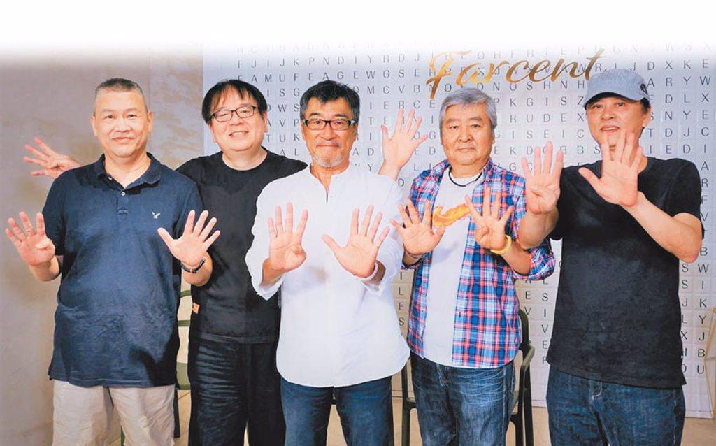 木吉他合唱團張炳輝(左起)、陳秀男、李宗盛、江學世、劉因國,為「相知相守-民歌45演唱會」聚首。(中華音樂人交流協會提供)