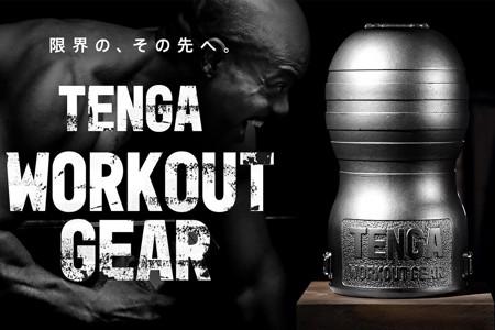 情趣 x 健身雙重享受 TENGA 推出 4 公斤鋼材情趣玩具