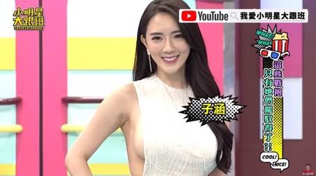 辣模子涵現身錄影!絕美身材再度挑戰視覺極限!