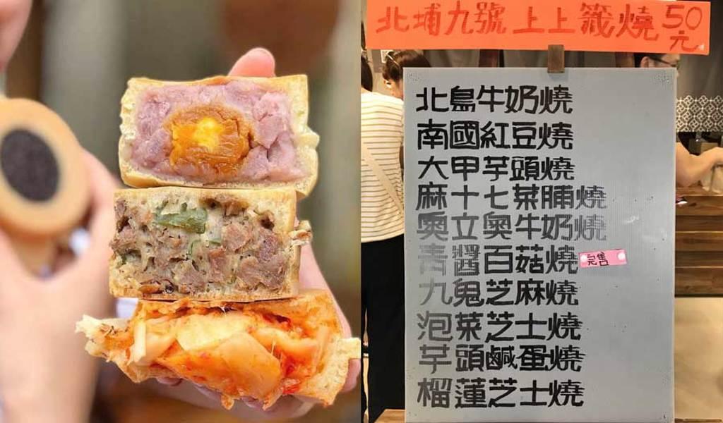 ◆ 圖片來源:青畑九號豆製所、觸mii編輯部