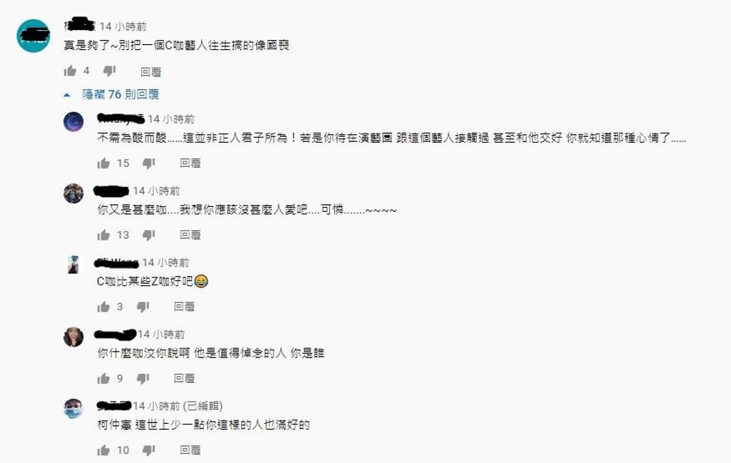 網友於憲哥《天堂有多遠》歌曲下方留言,有必要搞得像國喪嗎(圖片翻攝自中時新聞網YouTube)