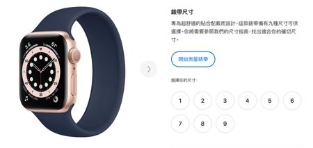 Apple Watch Series 6與SE手錶開賣 單圈錶環挑選密技告訴你