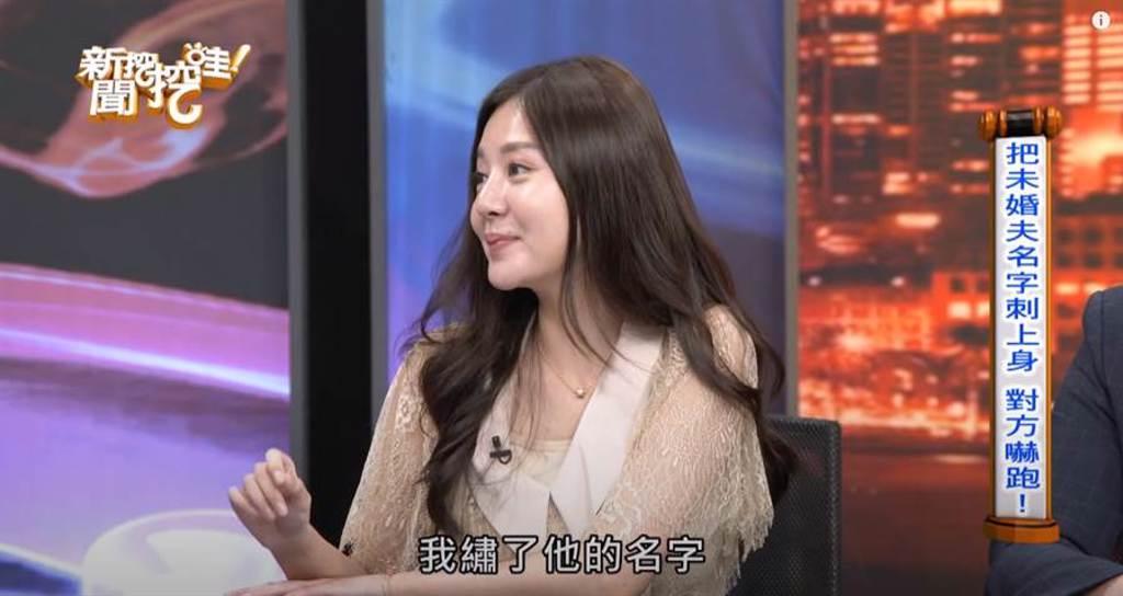 賴芊予18歲將初戀名字刺在脖子。(圖/YT@新聞挖挖哇!)