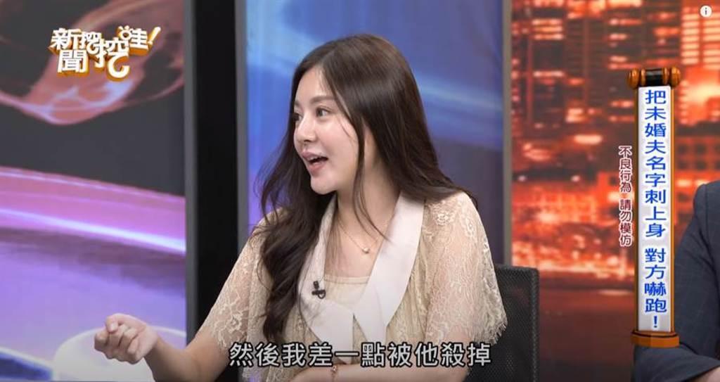 賴芊予遇到恐怖情人,差點被對方殺掉。(圖/YT@新聞挖挖哇!)