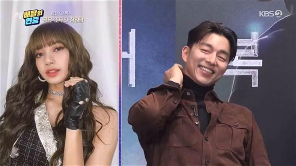 孔劉害羞回應LISA的示愛。(圖/翻攝自KBS)