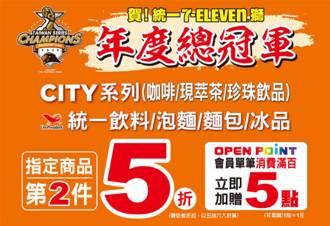 只有3天!7-11慶統一獅封王  20日起祭「五折」優惠
