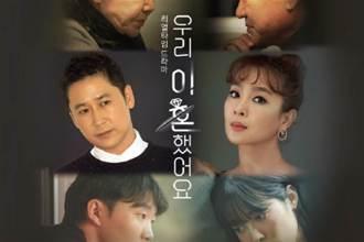 韓綜《我們離婚了》開播 網友開2組夢幻名單求實現