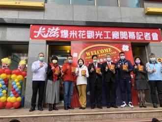 亞洲第一家爆米花觀光工廠八里開幕 250元樂玩一整天