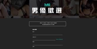 成人網站徵選男優 網見「0酬勞」開轟:說好男女平等