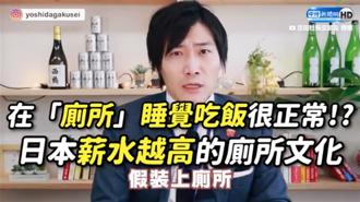 在「廁所」睡覺吃飯很正常!? 日本薪水越高的廁所文化