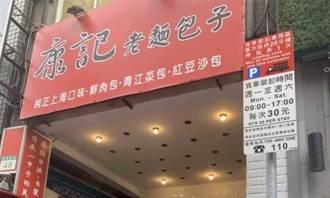 陳玲玲》包子看出真功夫 老店對美食的堅持