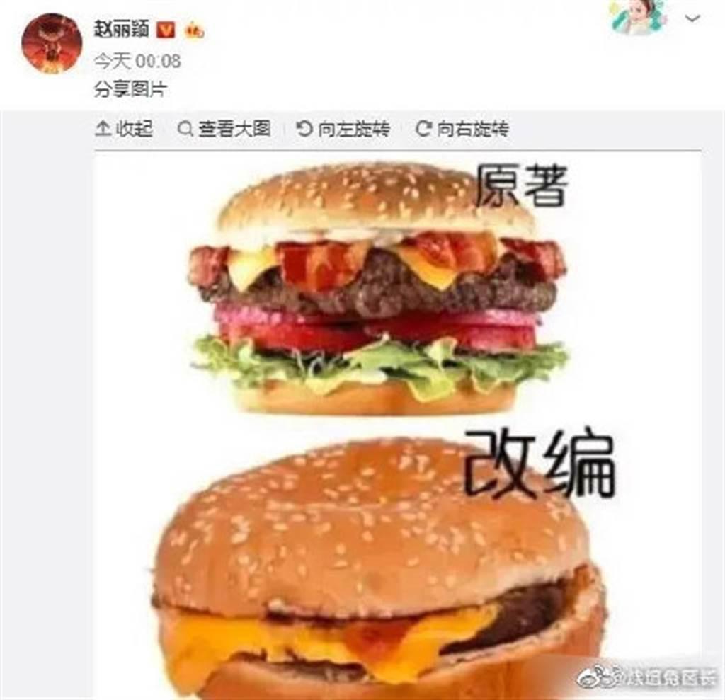 趙麗穎去年在拍攝《有翡》期間,曾PO出漢堡圖嘲諷。(取自微博)