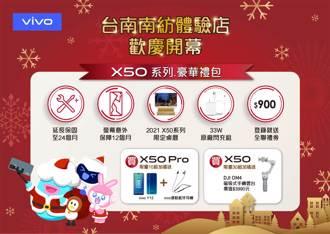 vivo台南體驗店12/25 開幕日買X50系列優惠超狂