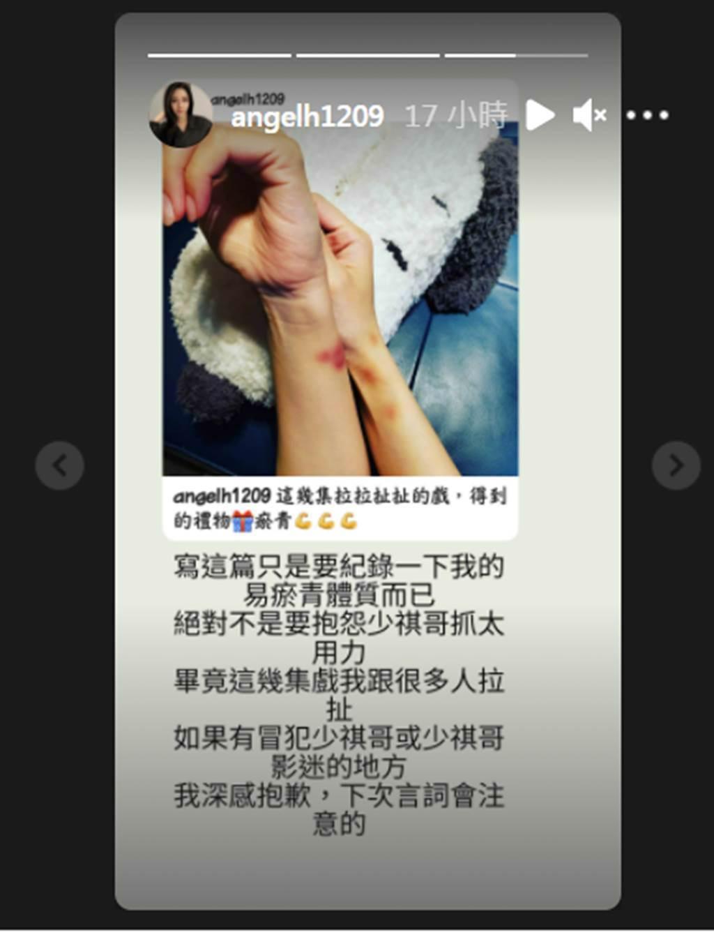 韓瑜澄清並非針對同劇演員黃少祺。(圖/angelh1209 IG)