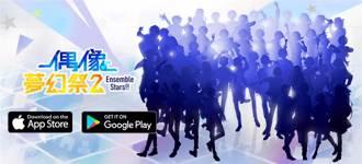 《偶像夢幻祭2》 雙平台商店預約正式開始  全新音遊玩法展現偶像們的一切