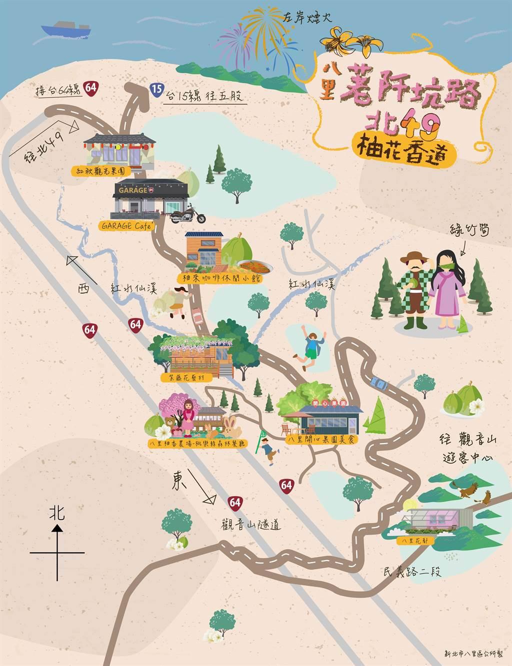 八里區公所推出「柚花香道地圖」秘境手繪地圖(八里區公所提供/戴上容新北傳真)