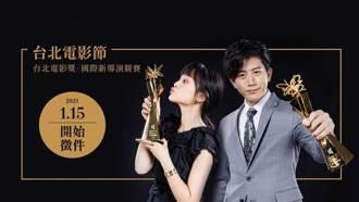 第23屆台北電影節雙競賽 即日起開放報名