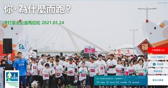 本土疫情升溫 體育局:渣打台北馬拉松確定延期
