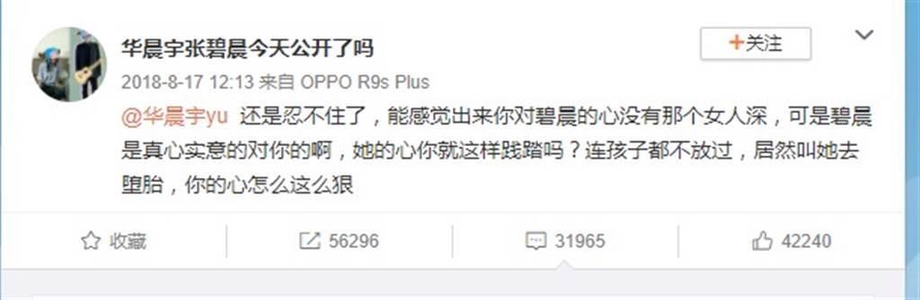 一則關於華晨宇、張碧晨的2018年爆料突然瘋傳陸網。(取自微博)