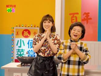 Netflix新春特別節目登場 陳淑芳、徐若瑄母女對決搶當「孤味廚后」