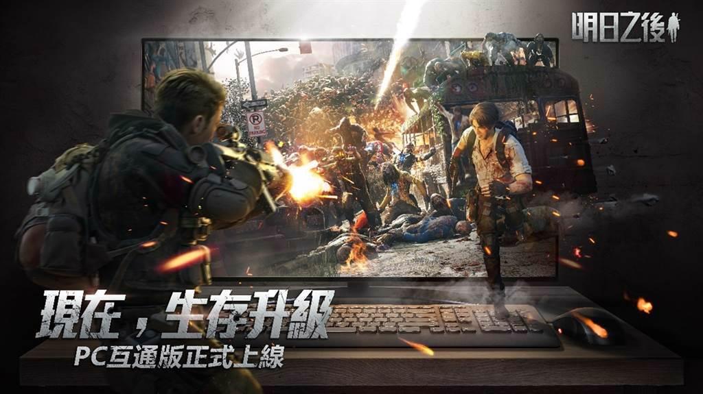 《明日之後》PC互通版宣傳主圖。(圖/遊戲公司提供)