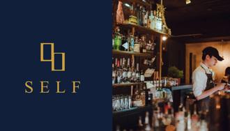 帶上你的故事走一遭「SELF 私室」讓故事用傾聽釀成酒,在酒精醇香中重新定義故事的結局