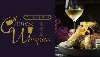 最浪漫的秘密要小聲說「Chinese Whispers悄悄話餐酒館」美食配美酒,視覺與味覺上的最高饗宴待我娓娓道來