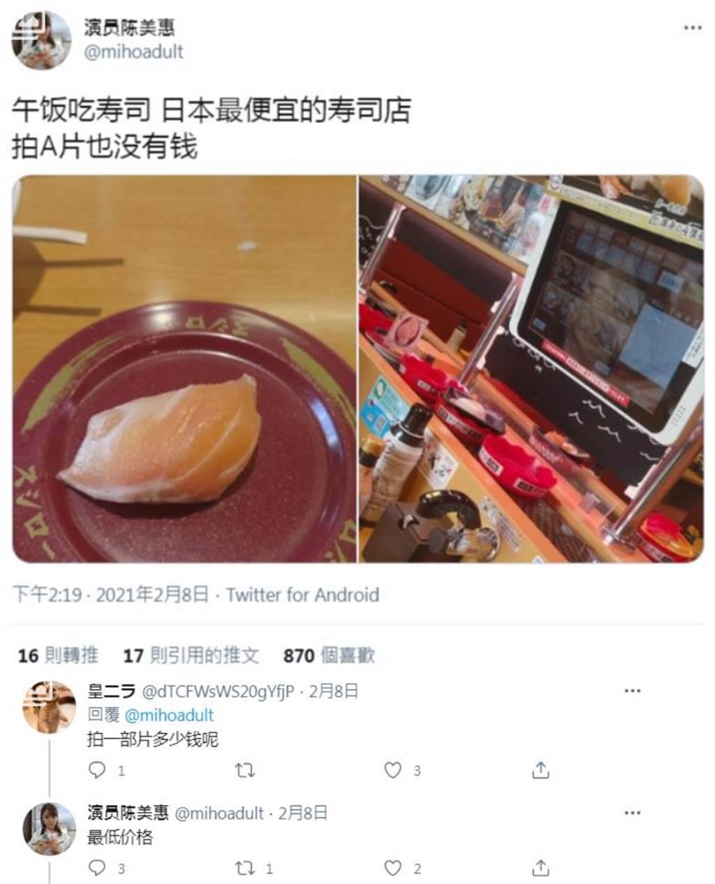 不過,陳美惠表示自己拍A片沒賺錢,片酬甚至是最低價格。(圖/ 摘自陳美惠推特)