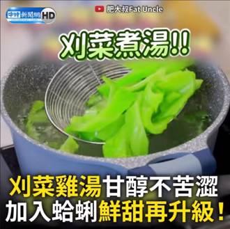 1招讓刈菜雞湯不再苦澀! 加入蛤蜊鮮甜度再升級