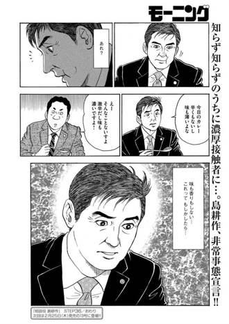 弘兼憲史作品《島耕作》主角罹新冠 長壽漫畫搭議題