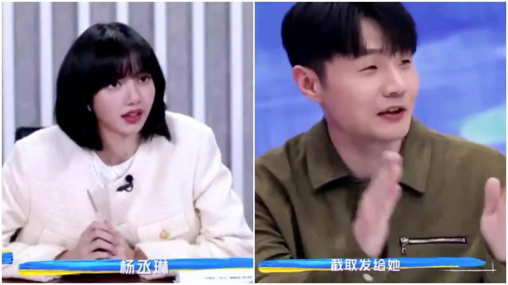 李榮浩(右)幫愛妻楊丞琳追星Lisa。(摘自愛奇藝)