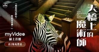 台劇《天橋上的魔術師》myVideo 2/20以4K畫質首播