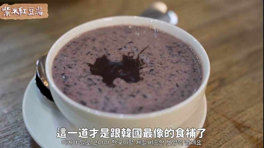 喝了身體暖呼呼的「紫米紅豆湯」。