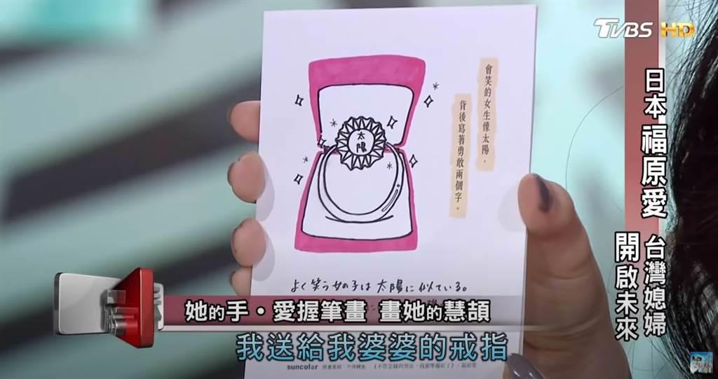福原愛送給婆婆太陽鑽戒。(圖/YT@ TVBS看板人物)