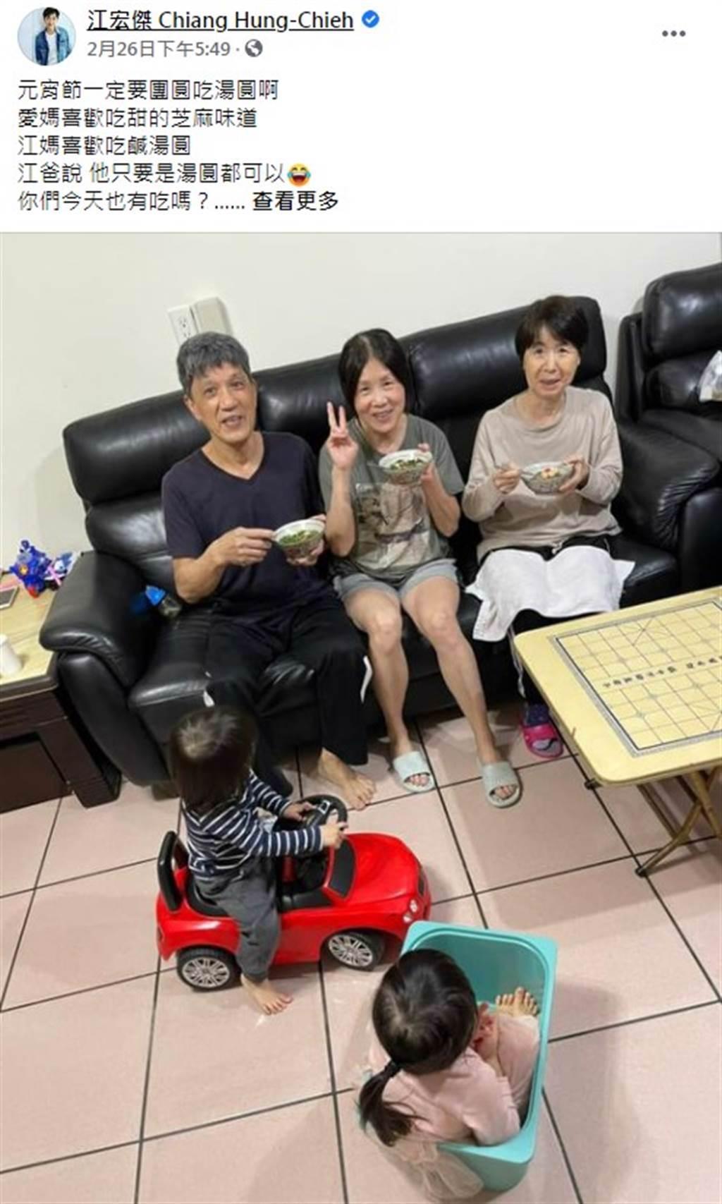 江宏傑元宵節才放上一家人吃湯圓的照片。(圖/FB@江宏傑)