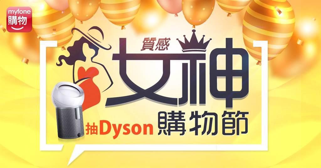 台灣大myfone購物推出「質感女神購物節」活動。(台灣大提供/黃慧雯台北傳真)